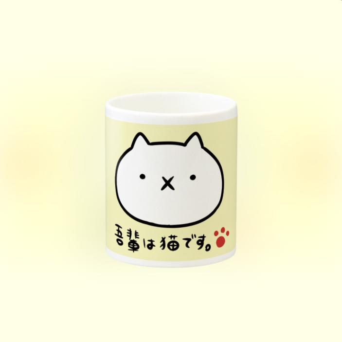マグカップ【黄色】